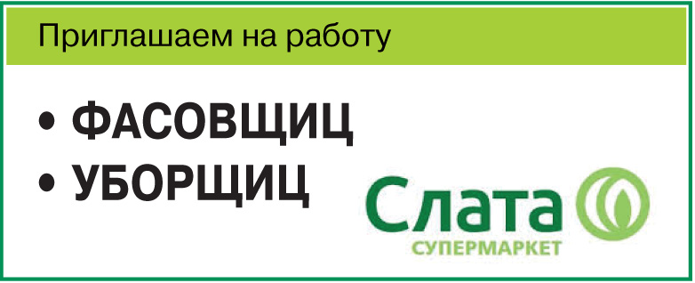 вакансии уборщицы фасовщицы ангарск ХОЛДИНГ том