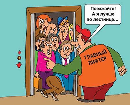 веселые картинки про лифтеров человек