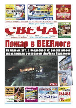 газета время ангарск объявления последний выпуск очень