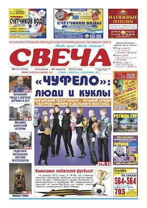роддом газета время ангарск объявления последний выпуск Гороскоп сегодня