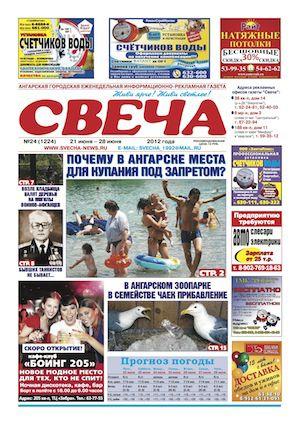 Выпуск порно газета свеча 25