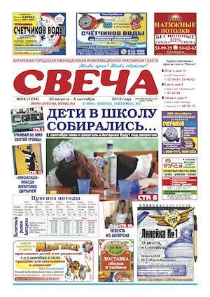 Выпуск порно газета свеча 254