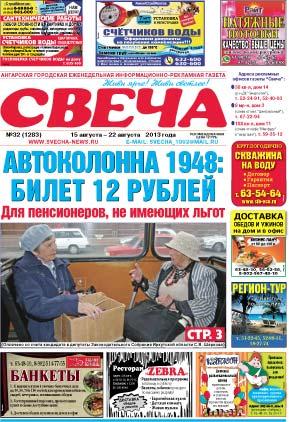 Выпуск порно газета свеча 82