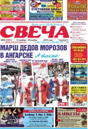 того, газета время ангарск объявления последний выпуск билета