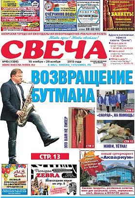 Выпуск порно газета свеча 234