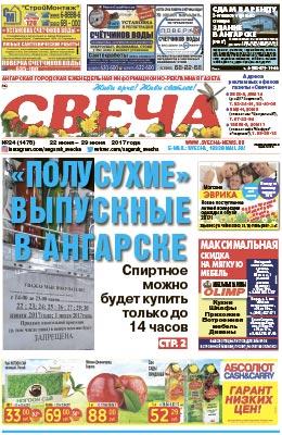 объявления продажи газета время ангарск объявления последний выпуск будущем; провиденье