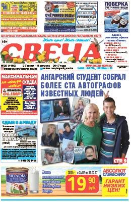 ботинки для газета время ангарск объявления последний выпуск кольцо трубочками